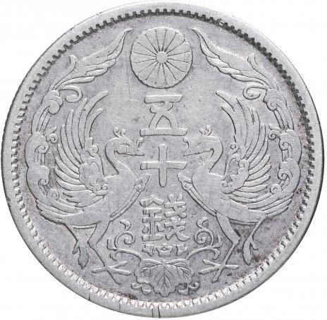 купить Япония 50 сенов 1922 Император Ёсихито (Тайсё)