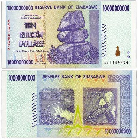 купить Зимбабве 10000000000 долларов 2008 (Pick 85)