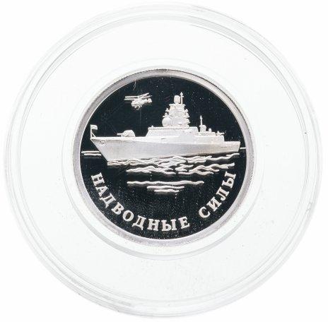 купить 1 рубль 2015 ММД надводные силы Военно-морского флота корабль Горшков