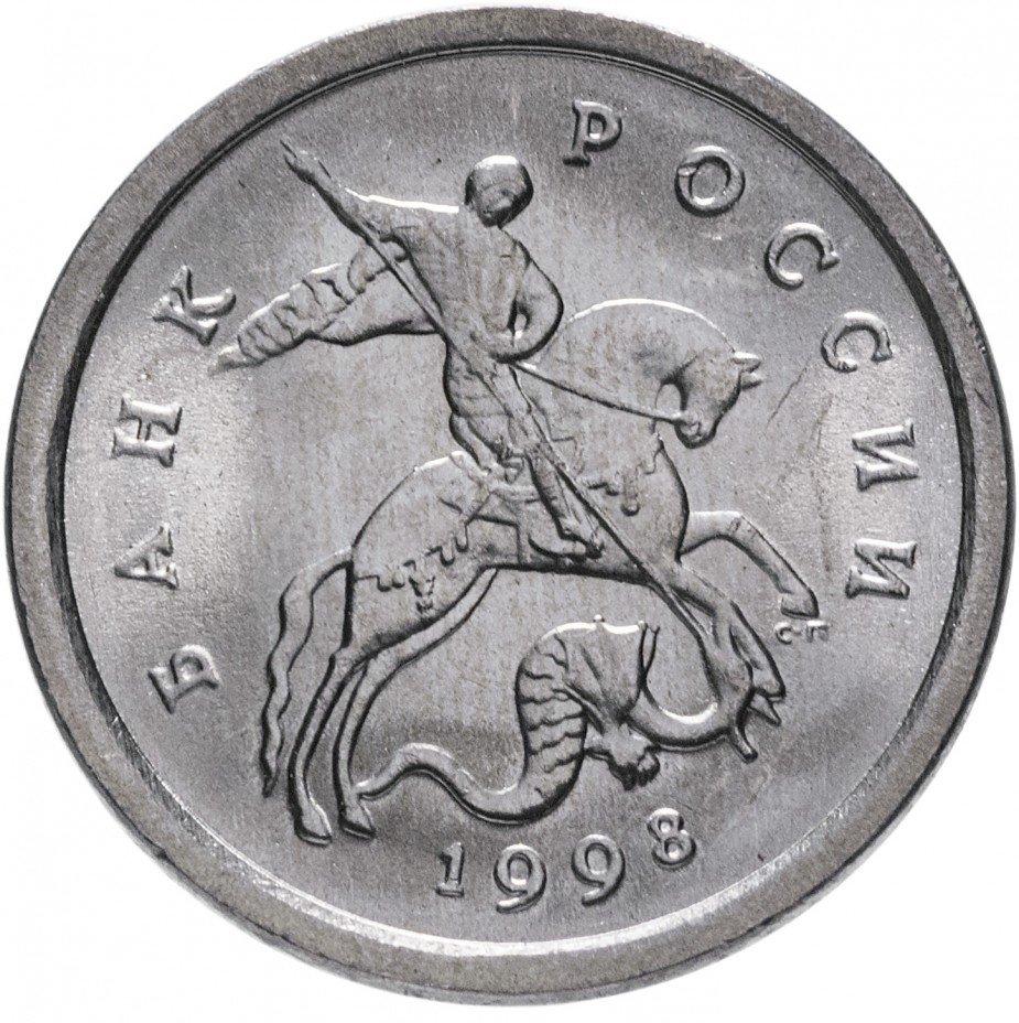 купить 1 копейка 1998 СП штемпельный блеск