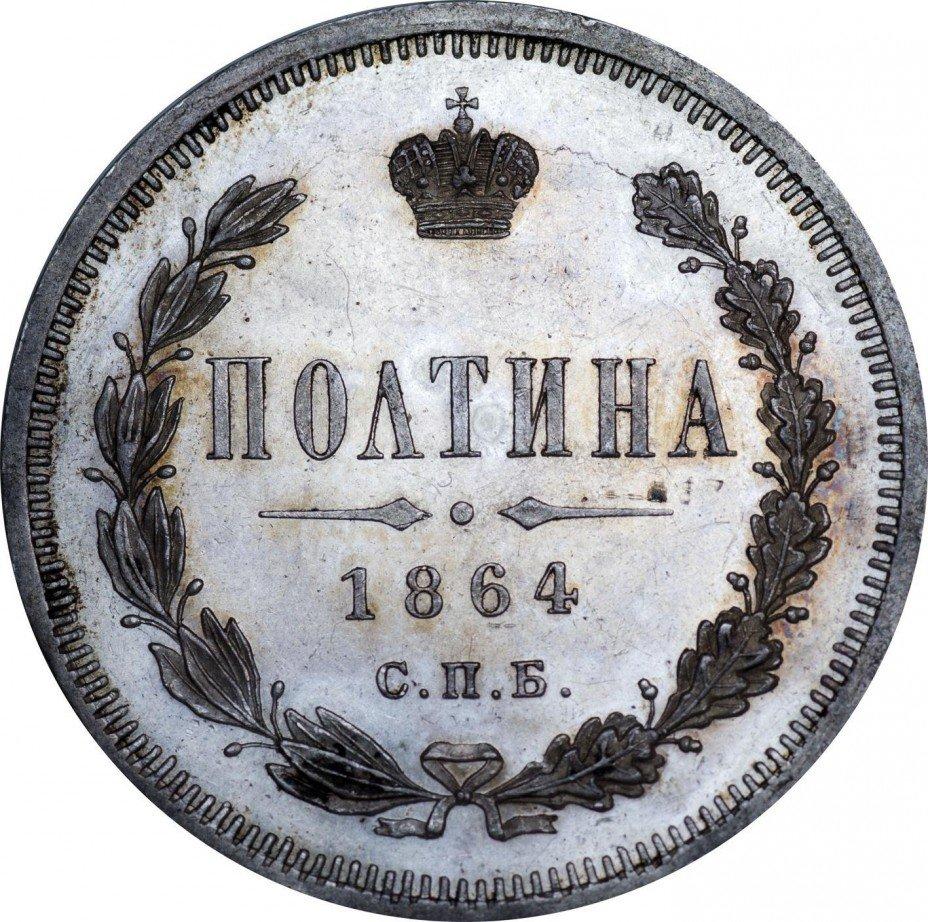 купить полтина 1864 года СПБ-НФ