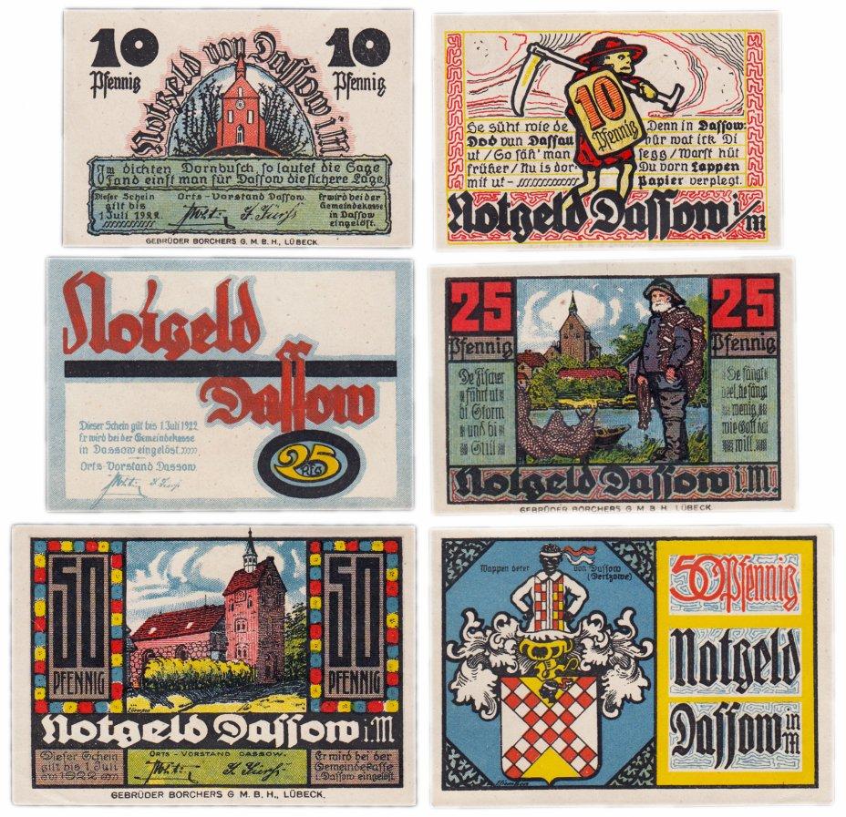купить Германия (Мекленбург-Шверрин: Дассов) набор из 3-х нотгельдов 1921  (260.2/B1)