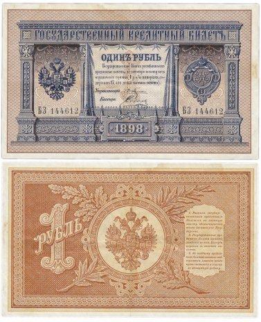купить 1 рубль 1898 Плеске, кассир Соболь