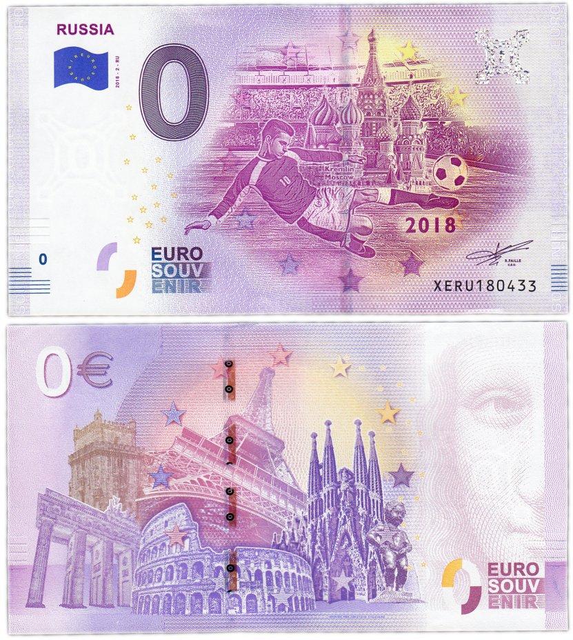 "купить 0 евро (euro) ""Россия"" 2018 2-я серия (XE RU-2-RU)"