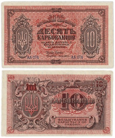 """купить Украина 100 карбованцев 1918 водяной знак """"Соты"""""""