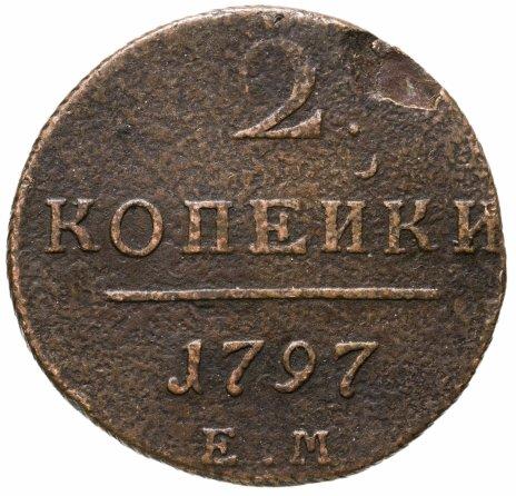купить 2 копейки 1797 ЕМ
