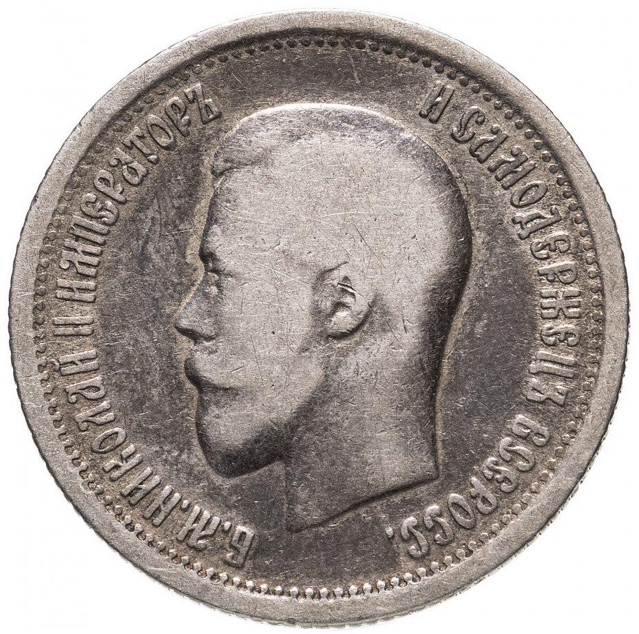 купить 25 копеек 1895