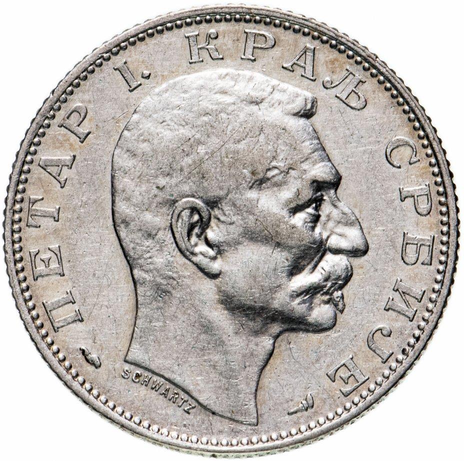 """купить Сербия 2 динара (dinara) 1915    С надписью """"SCHWARTZ"""" на аверсе"""