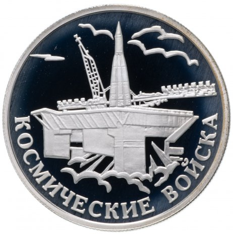 купить 1 рубль 2007 года ММД Байконур Proof