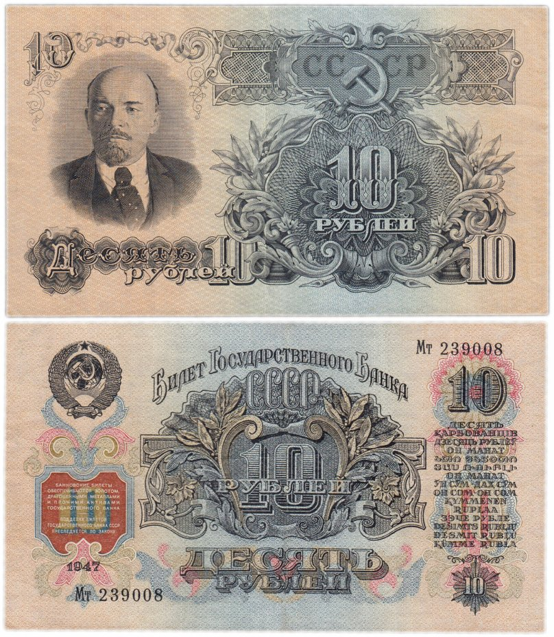 купить 10 рублей 1947 16 лент в гербе, 2-й тип шрифта, тип литер Большая/маленькая В47.10.6 по Засько