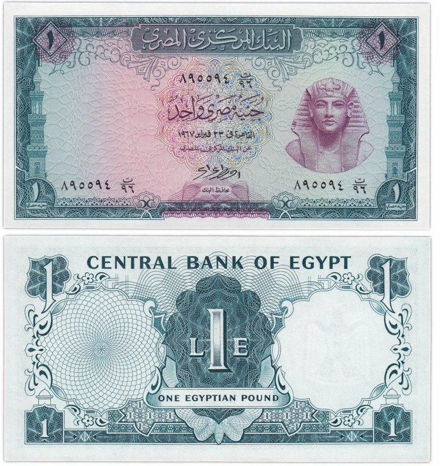купить Египет 1 фунт 1967 (Pick 37с)