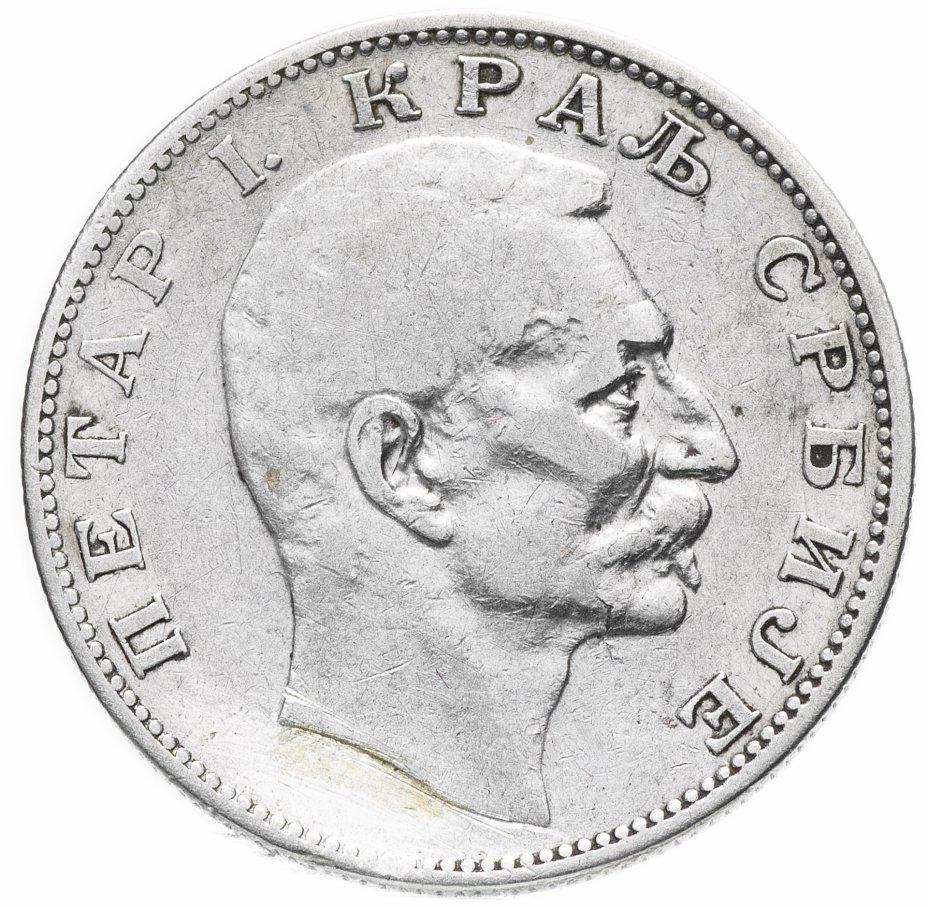 купить Сербия 2 динара (dinara) 1904
