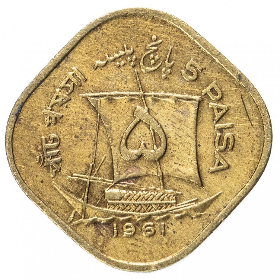 купить Пакистан 5 пайс (paise) 1961