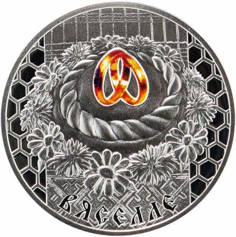 купить Беларусь 20 рублей 2006 «Свадьба»