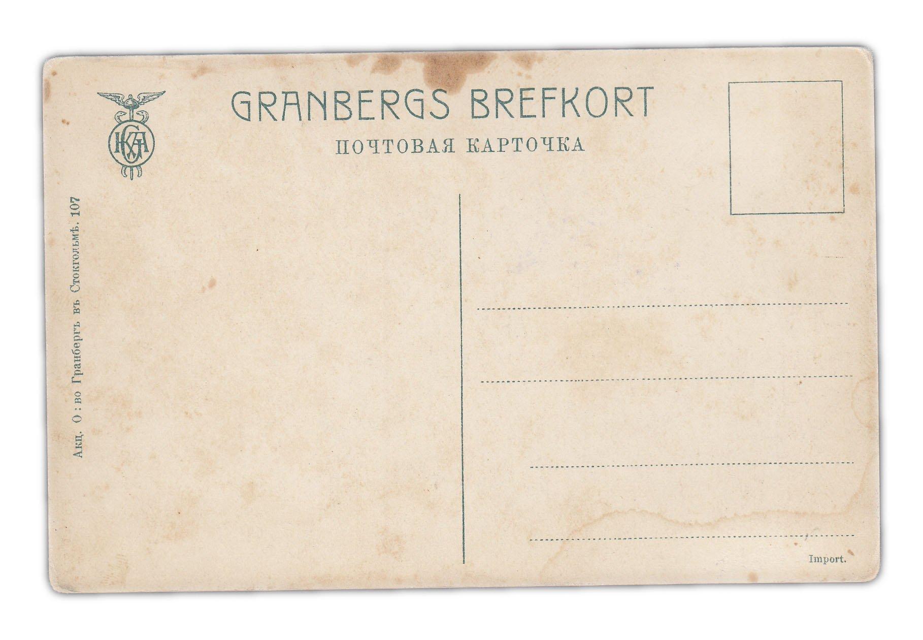 Почтовые открытки гранберг