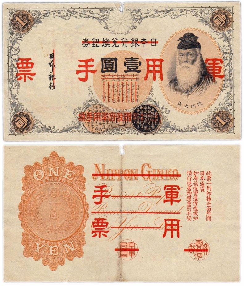 купить Китай 1 йена 1938 (Pick M22) Японская оккупация