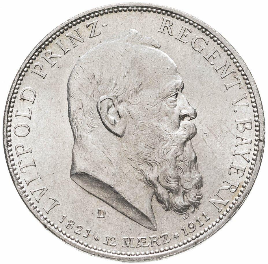 купить Германия (Империя) 5 марок (mark) 1911  90 лет со дня рождения Луитпольда Баварского