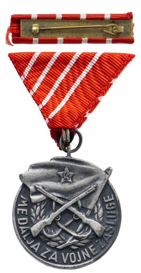 купить Югославия медаль За военные Заслуги . В коробке с документом