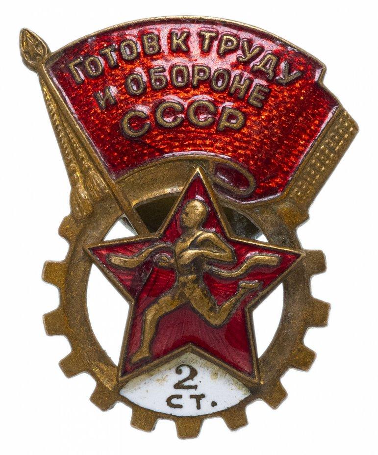 купить Знак ГТО (Готов к труду и обороне СССР) 2-й ступени 1946-1961 гг., без номера