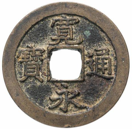 купить Япония, Канъэй цухо (Син Канъэй цухо), 1 мон, мд Камэйдо-мура Канбун-сэн 1668 г.
