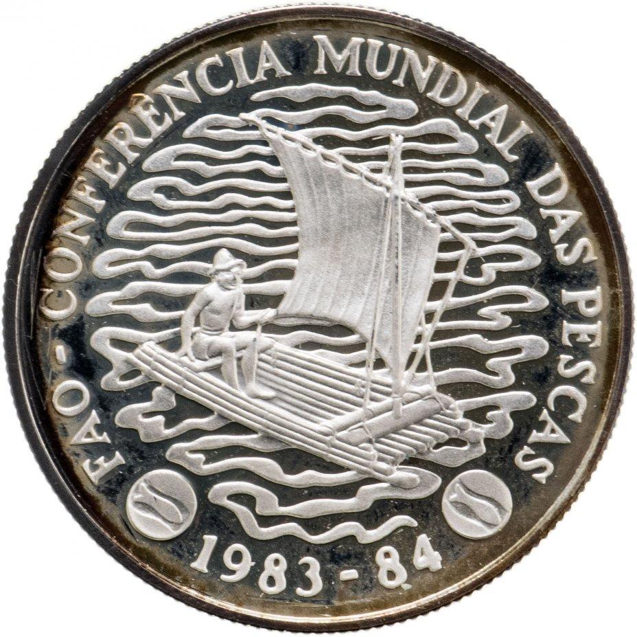 купить Мозамбик 50 метикалов (meticais) 1983  ФАО - Всемирная конференция по рыбному хозяйству
