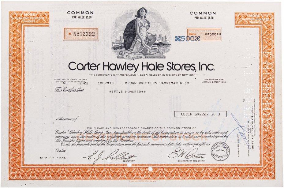 купить Акция США Carter Hawley Hale Stores, Inc. 1974 г.