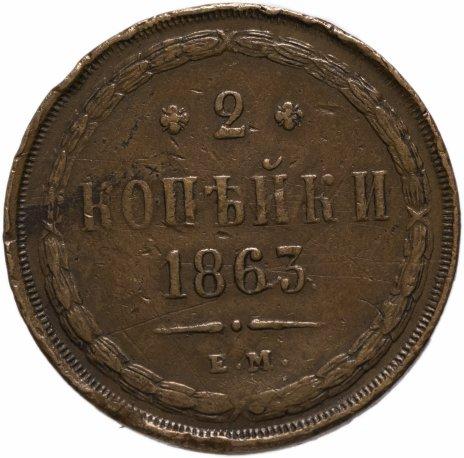 купить 2 копейки 1863 ЕМ