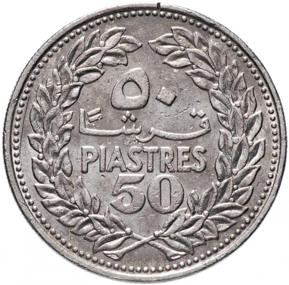 купить Ливан 50 пиастров 1968-1980