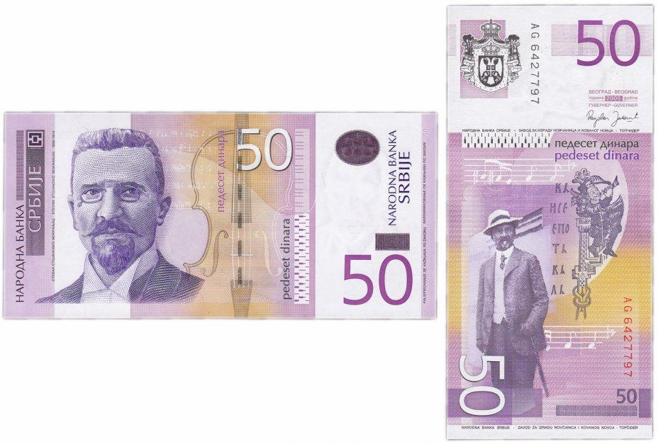 купить Сербия 50 динаров 2005 (Pick 40a)