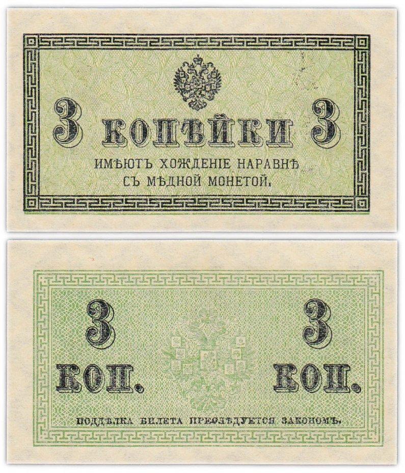 купить 3 копейки 1915 ПРЕСС