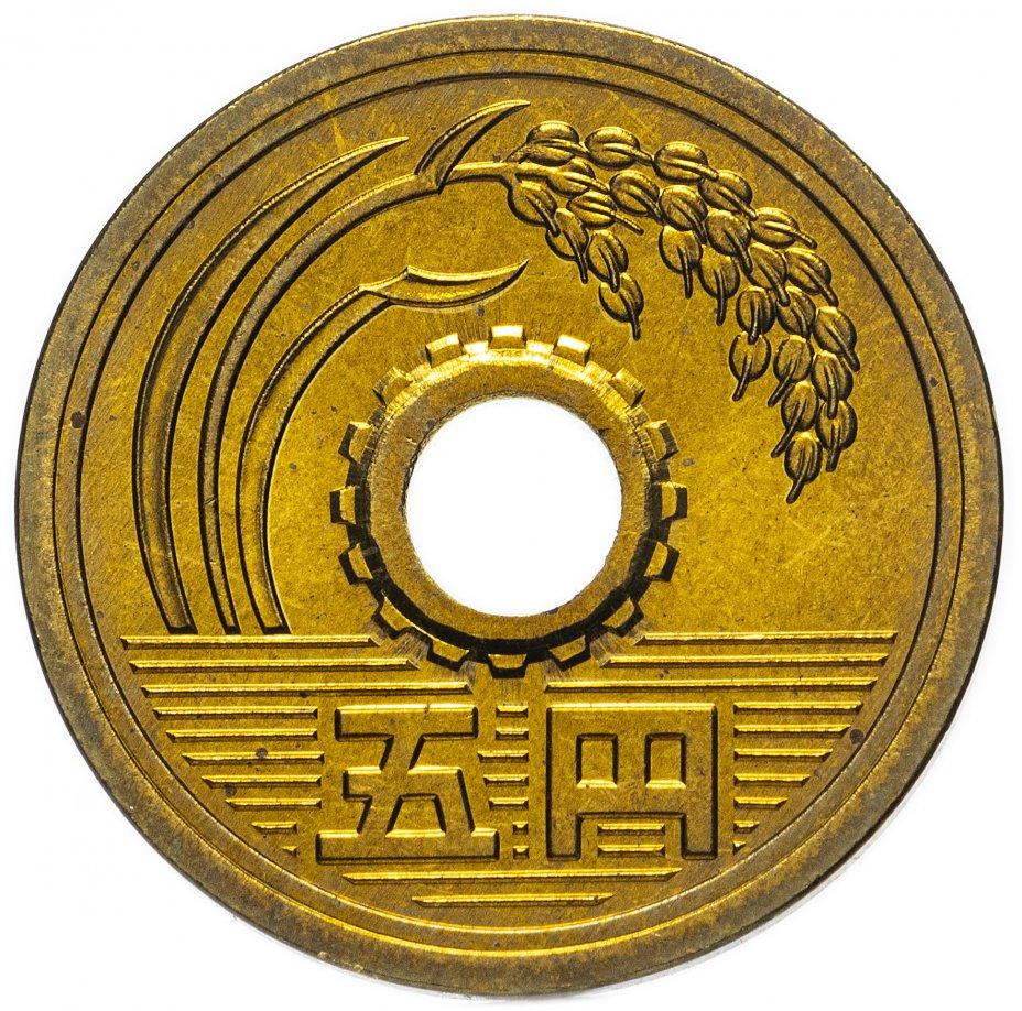 купить Япония 5 йен (yen) 1990