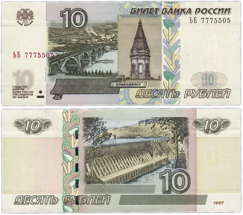 купить 10 рублей 1997 (модификация 2004) тип литер Большая/Большая, номер 3333ХХХ