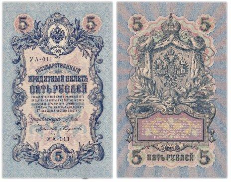 купить 5 рублей 1909 серия УА-011, управляющий Шипов, кассир Федулеев, выпуск Временного правительства