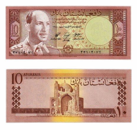 купить Афганистан 10 афгани 1961 (Pick 37a)