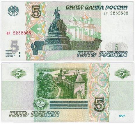купить 5 рублей 1997 серия ак