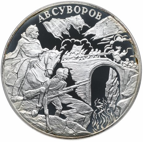 "купить 3 рубля 2000 СПМД ""А.В. Суворов"""