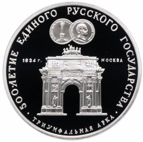 """купить 3 рубля 1991 ММД Proof """"Триумфальная арка, Москва"""""""