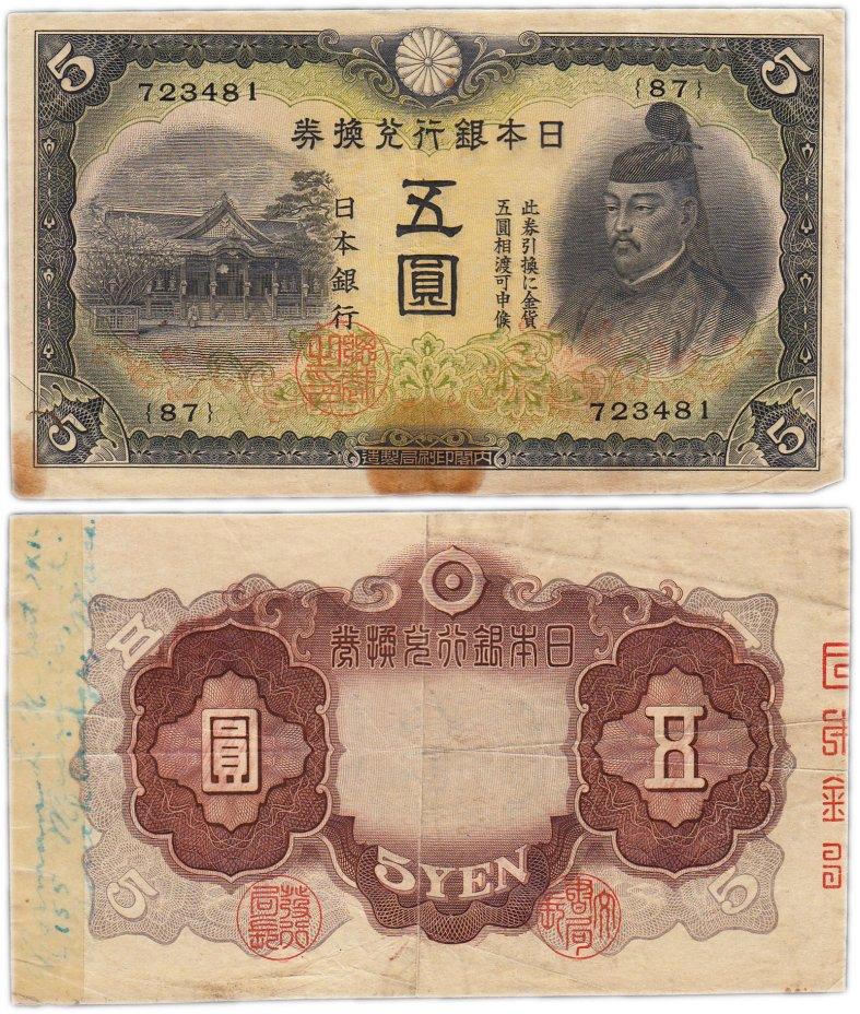 купить Япония 5 йен 1942 (Pick 43)