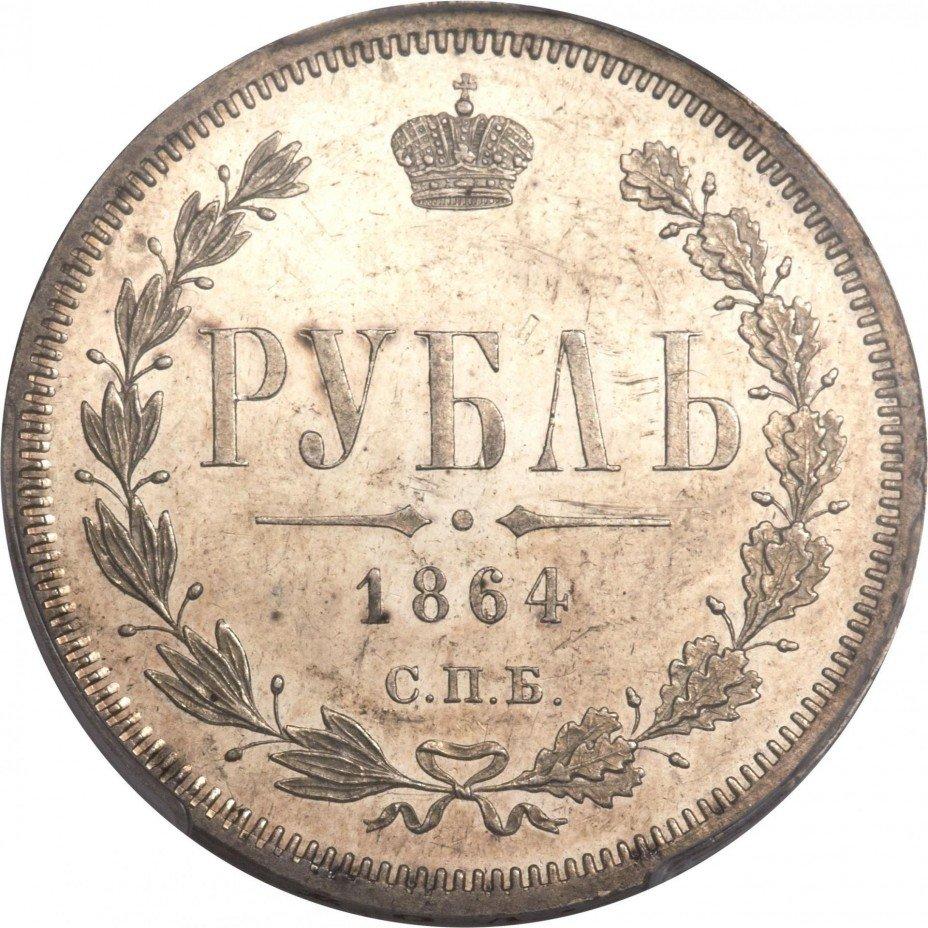 купить 1 рубль 1864 года СПБ-НФ