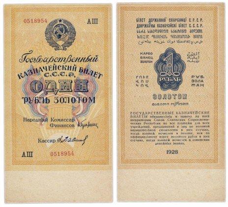 купить 1 рубль золотом 1928 кассир Бабичев