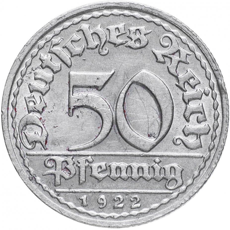 """купить Германия (Веймарская республика) 50 рейх пфеннигов 1922 """"D"""""""