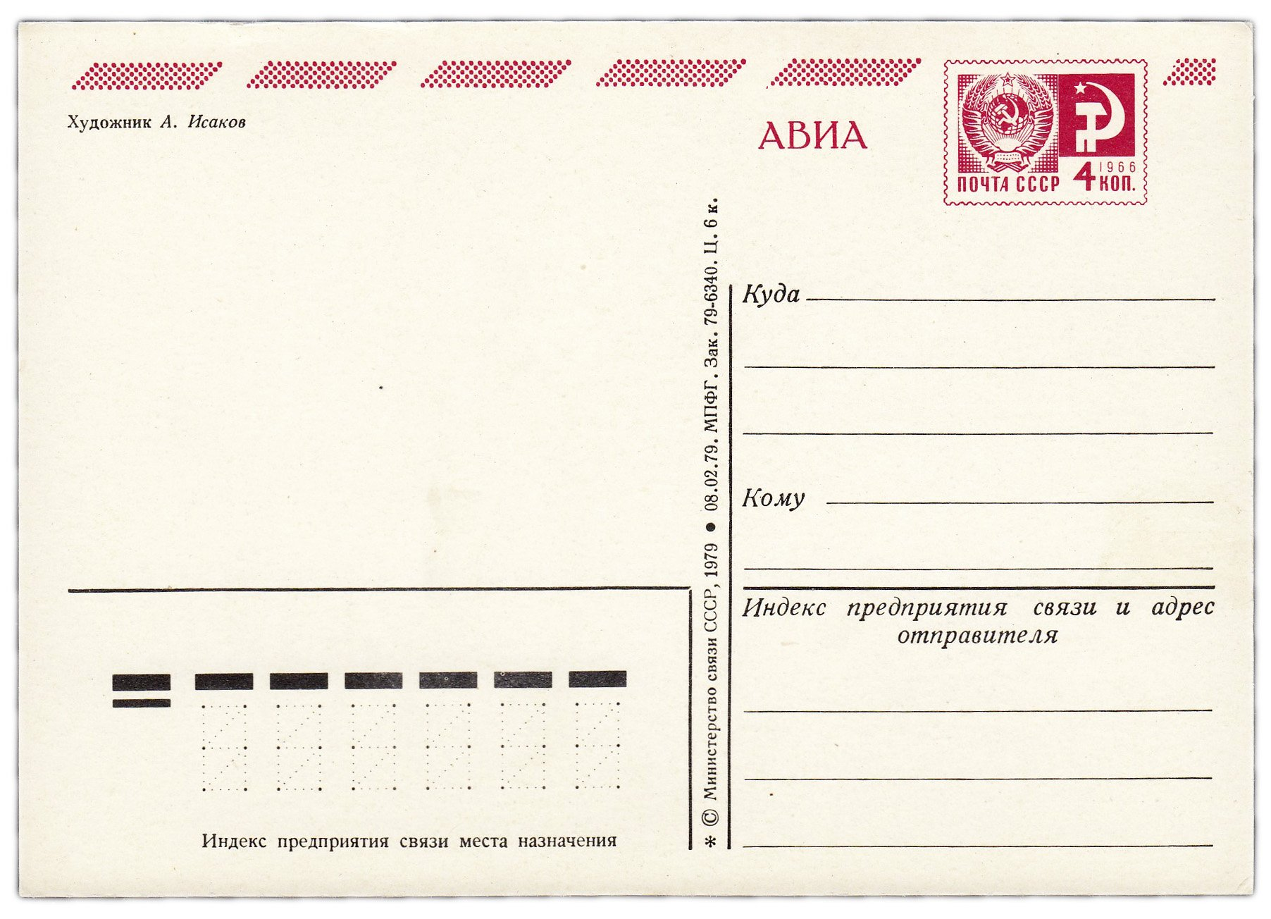Как заполняется почтовая открытка