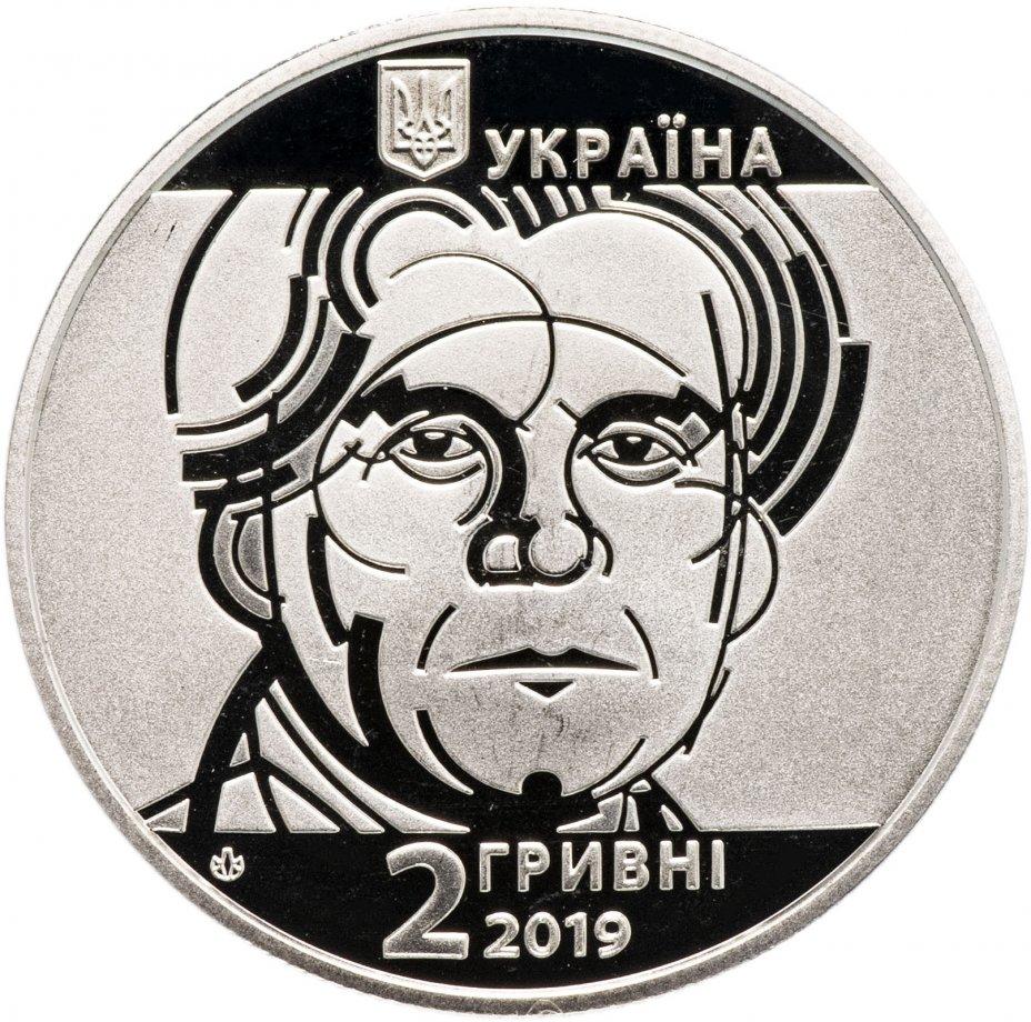 """купить Украина 2 гривны 2019 """"Казимир Малевич"""""""