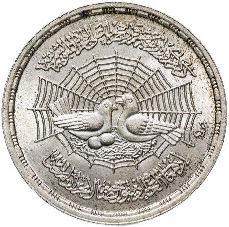 "купить Египет 1 фунт (pound) 1979 ""Бегство Мухаммеда"""
