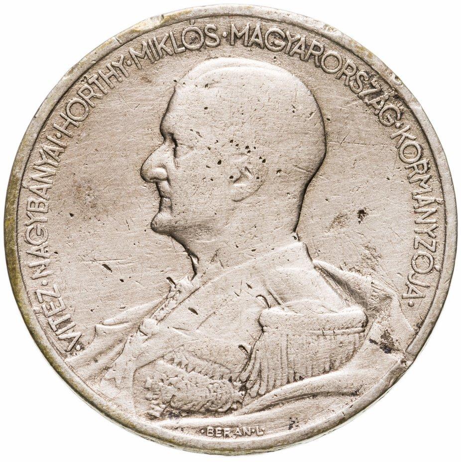 купить Венгрия 5 пенго (пенгё, pengo) 1939  Адмирал Хорти