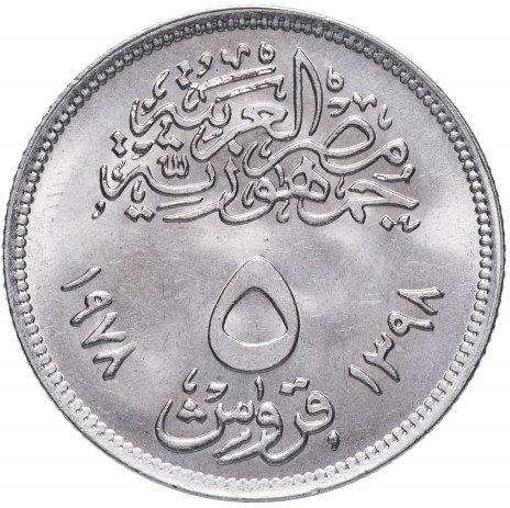"""купить Египет 5 пиастров 1978 """"FAO"""""""