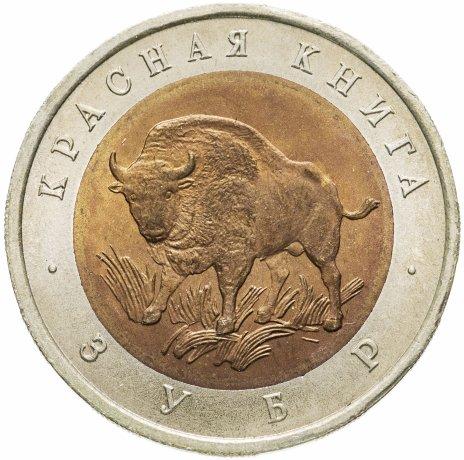 купить 50 рублей 1994 ЛМД Зубр