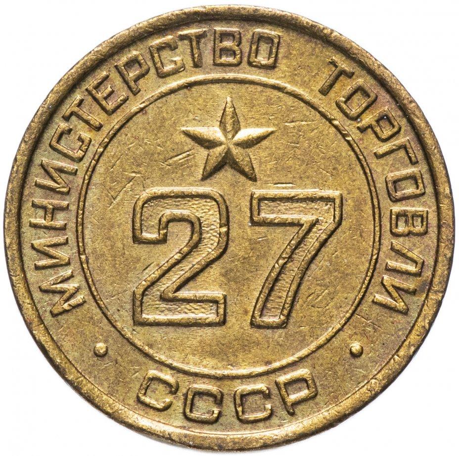 купить Жетон Министерство торговли СССР №27