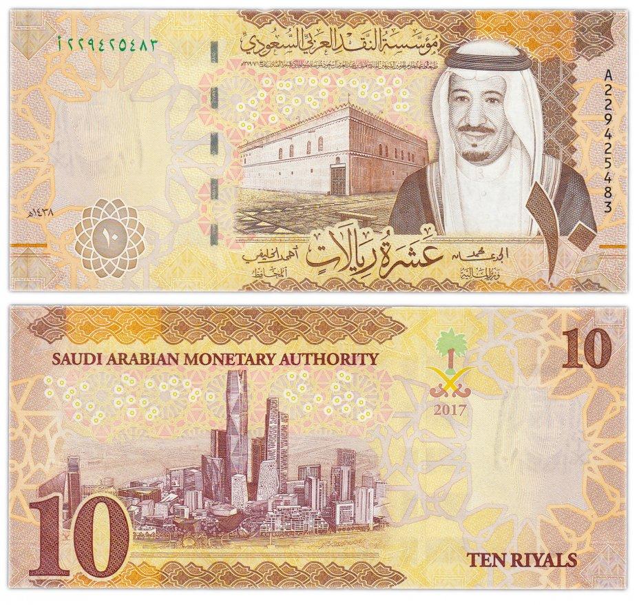 купить Саудовская Аравия 10 риал 2017 (Pick 39b)