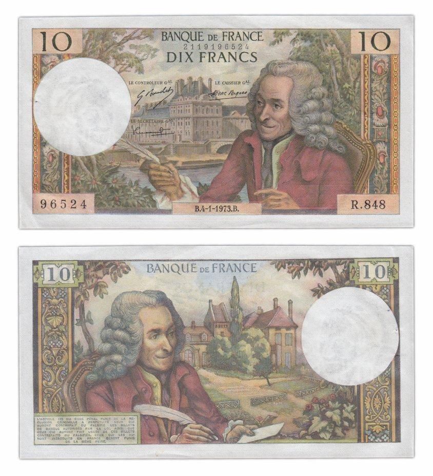 купить Франция 10 франков  образца 1973 (1963-1973) Voltaire (Вольтер) Type (Pick 147d)